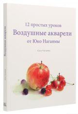 Акция на Воздушные акварели. 12 простых уроков от Юко Нагаямы от Book24