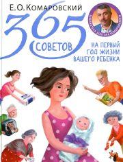 Акция на Евгений Комаровский: 365 советов на первый год жизни вашего ребенка от Stylus