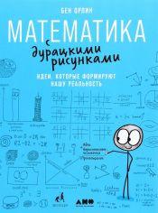 Акция на Бен Орлин: Математика с дурацкими рисунками. Идеи, которые формируют нашу реальность от Y.UA