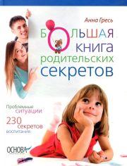 Акция на Анна Гресь: Большая книга родительских секретов от Stylus