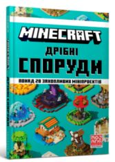 Акция на MINECRAFT Дрібні споруди от Book24