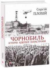 Акция на Чорнобиль. Історія ядерної катастрофи - Плохій С. (9789660389229) от Rozetka