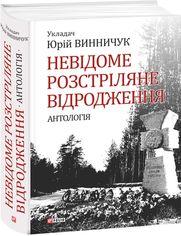 Акция на Невідоме розстріляне відродження - Винничук Ю. (9789660375314) от Rozetka