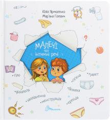 Акция на Малечі про інтимні речі от Book24