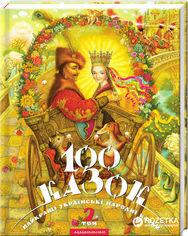 Акция на 100 Казок 2 том Збірник (9789667047740) от Rozetka