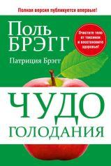 Акция на Чудо голодания от Book24