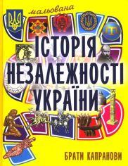 Акция на Мальована історія Незалежності України от Book24