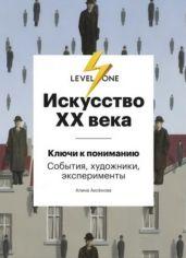 Акция на Искусство XX века. Ключи к пониманию. События, художники, эксперименты от Book24