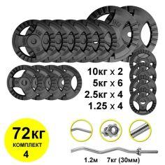 Акция на Набор штанга 72 кг с блинами , W-гриф 120см (комплект 4) от Allo UA