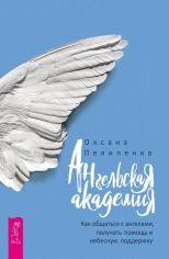 Акция на Оксана Пелипенко: Ангельская Академия. Как общаться с ангелами, получать помощь и небесную поддержку от Y.UA