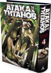 Акция на Атака на Титанов. Книга 4 от Stylus
