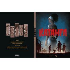 Акция на Книга Фабьен Нюри Катанга 3 Дисперсія (9786177606344) от Foxtrot