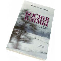 Акция на Книга Франсиско де Борха Ласерас Боснія в лімбі (9786177606290) от Foxtrot