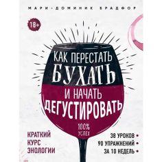 Акция на Книга Мари-Доминик Брадфор Как перестать бухать и начать дегустировать (ITD000000001051328) от Foxtrot