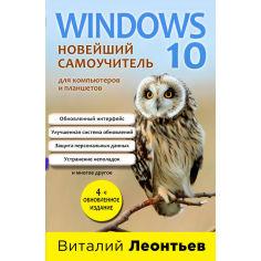 Акция на Книга Виталий Леонтьев Windows 10 Новейший самоучитель 4-е издание (ITD000000001075840) от Foxtrot