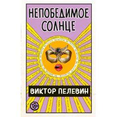 Акция на Книга Виктор Пелевин Непобедимое солнце (ITD000000001121093) от Foxtrot
