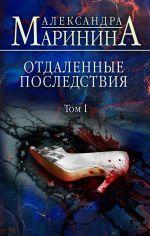 Акция на Александра Маринина: Отдаленные последствия. Том 1 от Stylus