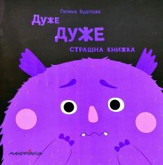 Акция на Галина Буділова: Дуже дуже страшна книжка от Stylus