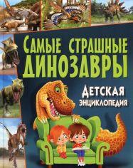 Акция на Самые страшные динозавры. Детская энциклопедия от Stylus