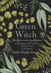 Акция на Ейрін Мерфі-Хіскок: Green Witch. Універсальний довідник із природної магії рослин, ефірних олій та мінералів от Stylus