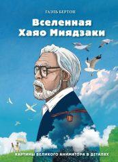 Акция на Гаэль Бертон: Вселенная Хаяо Миядзаки. Картины великого аниматора в деталях от Stylus