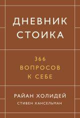 Акция на Дневник стоика. 336 вопросов к себе от Book24