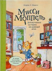 Акция на Мисси Моппель. Детективные историина каждый день от Book24