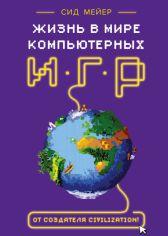 Акция на Жизнь в мире компьютерных игор от Book24