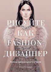 Акция на Рисуйте как fashion-дизайнер. Уроки визуального стиля от Book24
