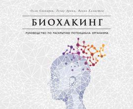 Акция на Олли Совиярви, Арина Теэму, Яакко Халметоя: Биохакинг. Руководство по раскрытию потенциала организма от Y.UA