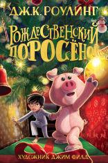 Акция на Рождественский поросёнок от Book24