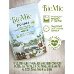 Акция на Экологичная соль защита от накипи для посудомоечных машин BioMio Bio-Salt без запаха 1 кг от Auchan