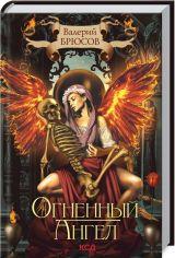 Акция на Огненный ангел от Book24