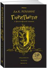 Акция на Гарри Поттер и философский камень (Хуффльпуфф) от Book24