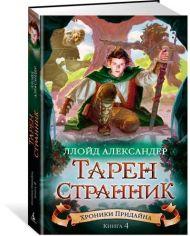 Акция на Хроники Придайна. Кн. 4. Тарен-Странник от Book24