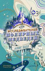 Акция на Клуб исследователей полярных медведей от Book24