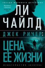 Акция на Джек Ричер: Цена ее жизни от Book24