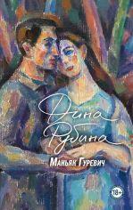 Акция на Маньяк Гуревич от Book24