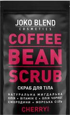 Кофейный скраб Joko Blend Cherry 200 г (4823099500024) от Rozetka