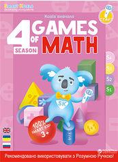 Акция на Умная книга Smart Koala Игры Математики Сезон 4 (SKBGMS4) от Rozetka