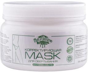 Акция на Антицеллюлитная маска Naturalissimo Normal-effect для коррекции фигуры 700 г (2000000014364) от Rozetka