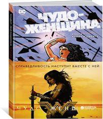 Акция на Чудо-Женщина. Книга 1. Кровь и смерть - Аззарелло Б. (9785389124523) от Rozetka