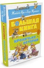 Акция на Большая книга кроличьих историй - Юрье Ж. (9785389128392) от Rozetka