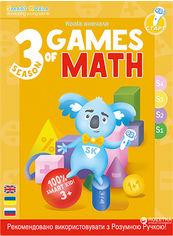 Умная книга Smart Koala Игры Математики Сезон 3 (SKBGMS3) от Rozetka