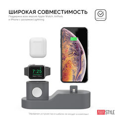 Акция на Силиконовая подставка AhaStyle 3 в 1 для Apple Watch, AirPods и iPhone Gray (AHA-01280-GRY) от Rozetka